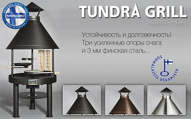 Tundra Grill® HD Antique