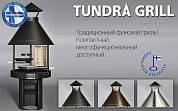 Tundra Grill® 80 Antique
